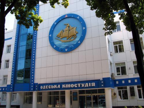 ЧАО «Одесская киностудия»